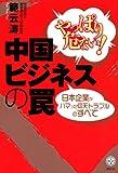 やっぱり危ない!中国ビジネスの罠 日本企業がハマった仰天トラブルのすべて (講談社BIZ)
