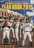 福岡ソフトバンクホークスイヤーブック2015 2015年 04 月号 [雑誌]: 月刊ホークス 増刊