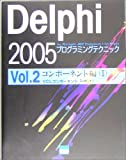 Delphi 2005�ץ?��ߥ󥰥ƥ��˥å� for Microsoft .NET Framework+for Win32��Vol.2�ӥ���ݡ��ͥ����1��VCL����ݡ��ͥ��