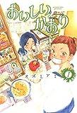 おいしいかおり 1 (WEBコミック Beat's)