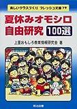 夏休みオモシロ自由研究100選 (楽しいクラスづくりフレッシュ文庫)