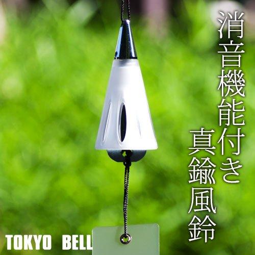 【ノーブランド品】真鍮風鈴消音機能付きシルバーショートサイズ東京ベル製作所