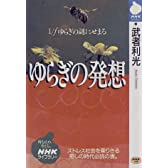 ゆらぎの発想―1/fゆらぎの謎にせまる (NHKライブラリー)