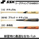 エスエスケイ(SSK) 硬式木製バット リーグチャンプ BAMBOO BBT1714 22 赤褐色 84Hcm1000g平均