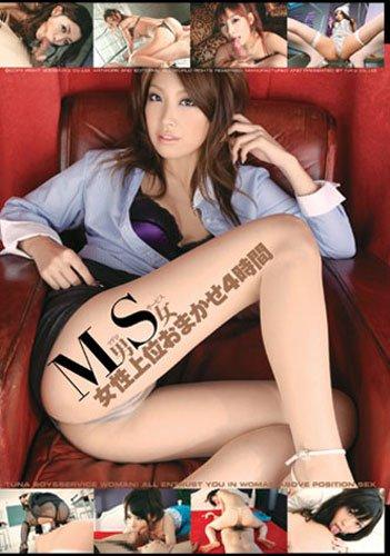 M男S女 女性上位おまかせ4時間 [DVD]