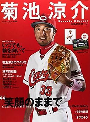 菊池涼介―広島東洋カープ (スポーツアルバム No. 50)