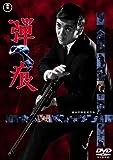 弾痕 [DVD]