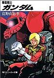 機動戦士ガンダム〈1〉 (角川文庫—スニーカー文庫)
