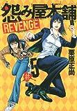 怨み屋本舗 REVENGE 5 (ヤングジャンプコミックス)