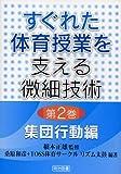 すぐれた体育授業を支える微細技術〈第2巻〉集団行動編