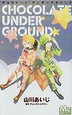 チョコレート・アンダーグラウンド (マーガレットコミックス)