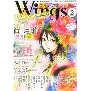 Wings (ウィングス) 2013年 02月号 特別付録「艶漢」ミニドラマCD [雑誌]