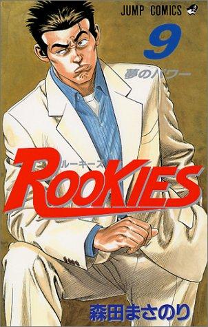 ROOKIES (9) (ジャンプ・コミックス)森田 まさのり