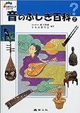 音のふしぎ百科〈2〉 (五感のふしぎシリーズ)