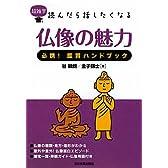 超雑学 読んだら話したくなる 仏像の魅力