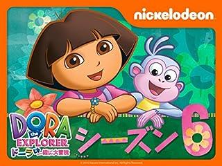 ドーラといっしょに大冒険6