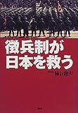 徴兵制が日本を救う