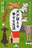 犬が訴える幸せな生活―わかって下さい!何を考え、何を望んでいるか (知恵の森文庫)
