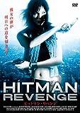 ヒットマン・リベンジ[DVD]