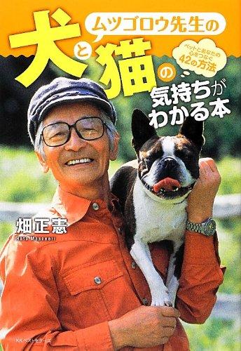 ムツゴロウ先生の犬と猫の気持ちがわかる本