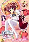 Princess Party ~プリンセスパーティー~ 初回限定版