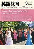 英語教育 2011年 03月号 [雑誌]