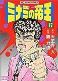 ミナミの帝王 17 (ニチブンコミックス)