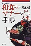 恥をかかない和食のマナーの手帳 (早わかりガイド)