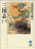三国志〈1〉 (吉川英治歴史時代文庫)