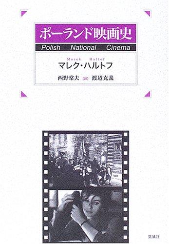 ポーランド映画史