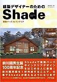 建築デザイナーのためのShade—建築パース&インテリア (パワー・クリエーターズ・ガイド)