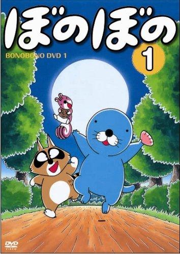 TVアニメシリーズ 『ぼのぼの』 第1巻 [DVD]