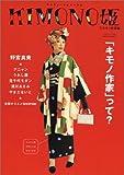 KIMONO姫―アンティーク&チープに (4)