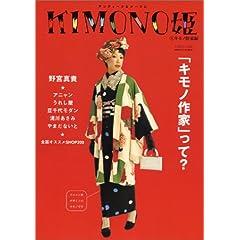 KIMONO�P 4 �L���m��ƕ� (Shodensha mook)