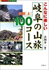 こんなに楽しい岐阜の山旅100コース 美濃〈上〉 (Fubaisha guide book)