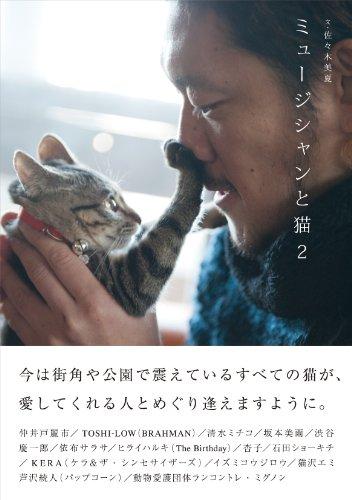 ミュージシャンと猫