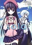 Sola 1 (電撃コミックス)