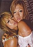 純愛レズビアン11 RUMIKA・黒澤愛希 【SPAR-253】 [DVD]