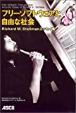 �ե���եȥ������ȼ�ͳ�'Ҳ� ��Richard M. Stallman���å�����
