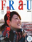 FRaU (フラウ) 2010年 11月号 [雑誌]