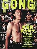 GONG(ゴング)格闘技 2013年10月号