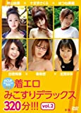 着エロみこすりデラックス320分 Vol.2 ~ACUPオムニバスBOX Vol.5~ [DVD]
