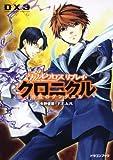 ダブルクロスThe 3rd Edition リプレイ・クロニクル  彷徨のグングニル (富士見ドラゴン・ブック)(矢野 俊策/F.E.A.R.)