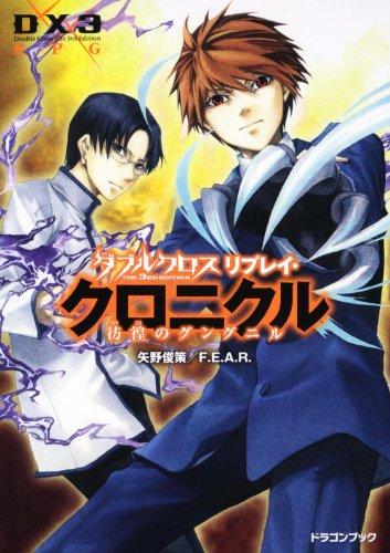 ダブルクロスThe 3rd Edition リプレイ・クロニクル  彷徨のグングニル (富士見ドラゴン・ブック)