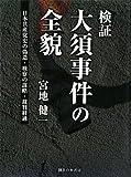 検証:大須事件の全貌—日本共産党史の偽造、検察の謀略、裁判経過