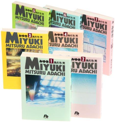 みゆき 文庫版 コミック 全7巻完結セット (小学館文庫)