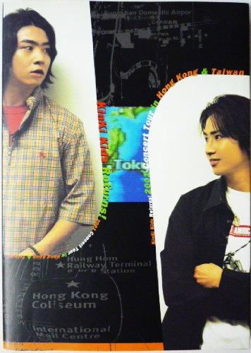 写真集 ★ KinKi Kids 「KinKiKids Returns 2001」