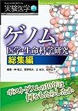 実験医学増刊 Vol.31 No.15 ゲノム医学・生命科学研究 総集編〜ポストゲノムの10年は何をもたらしたか (実験医学増刊 Vol. 31-15)