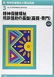 新・精神保健福祉士養成講座〈3〉 精神保健福祉相談援助の基盤(基礎・専門) 第2版