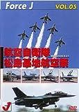 エア ショーVOL.5 松島基地航空祭('06年8月宮城県)Force J DVDシリーズ(5)2006 日本
